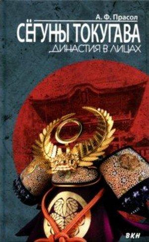Книга «Сёгуны Токугава. Династия в лицах» А. Ф. Прасол