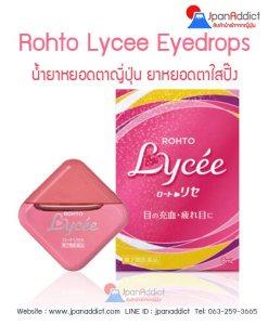 น้ำตาเทียมญี่ปุ่น Rohto Lycee