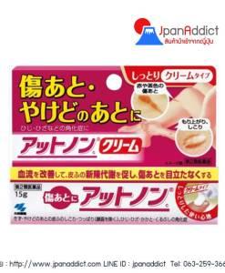 Attonon Scar Cream