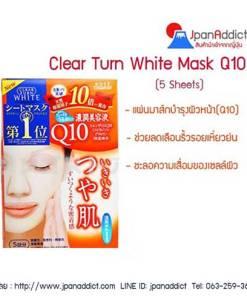 Kose Clear Turn White Mask Q10