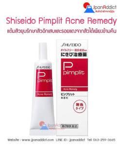 shiseido pimplit acne remedy