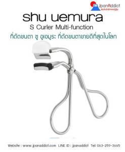 Shu Uemura S Curler