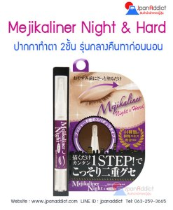 Mejikaliner Night