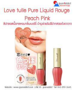 Love tulle Pure Liquid Rouge Peach Pink