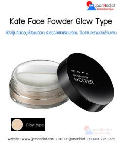 Kate Face Powder Glow Type