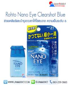 Rohto Nano Eye Clearshot Blue