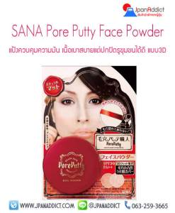SANA Pore Putty Face Powder