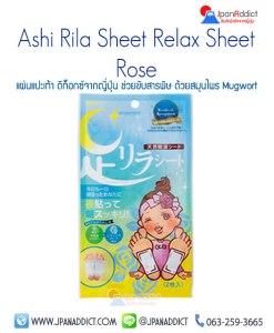 Ashi Rila Sheet (Tennen Jueki Sheet)