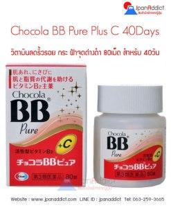Chocola BB Pure Plus C