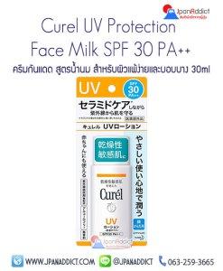 Kao - Curel UV Protection Face Milk SPF 30 PA++