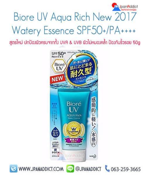 Biore-UV-Aqua-Rich-New-2017-1