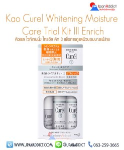 Kao Curel Whitening Moisture Care Trial Kit III Enrich