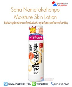 Sana Namerakahonpo Moisture Skin Lotion 200ml