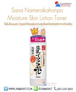 SANA Nameraka Honpo Soy Milk Moisturizing Lotion Toner 200ml