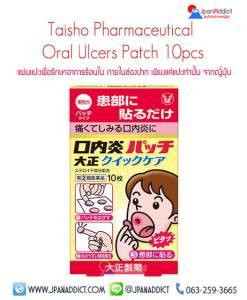 Taisho-Pharmaceutical-Oral-Ulcers-Patch-1
