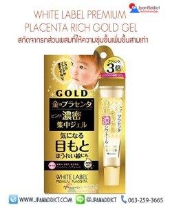 MICCOSMO PREMIUM PLACENTA RICH GOLD GEL