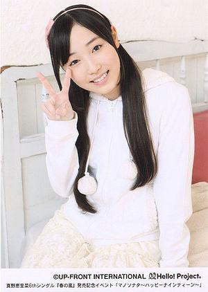 Mizuki Fukumura Photo Gallery