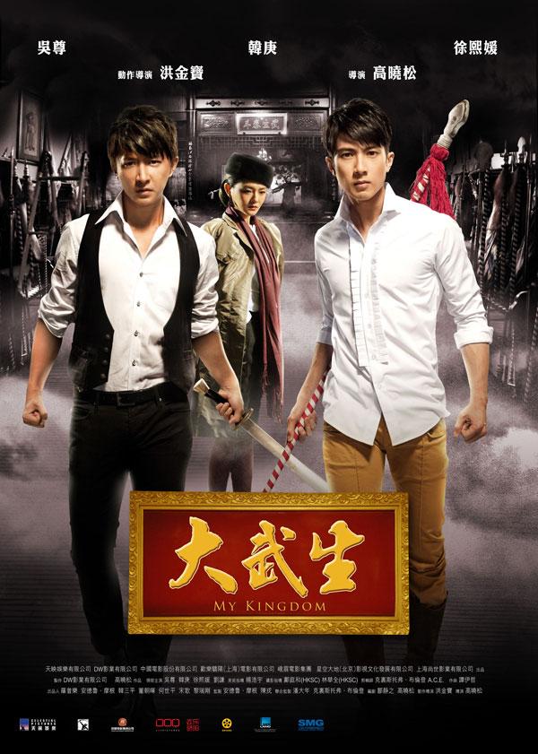 "Han Geng Sings ""Like A Dream"" for ""My Kingdom"" OST"