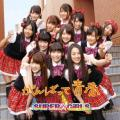 Ganbatte Seishun - SUPER GiRLS