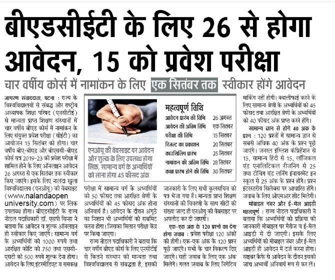 Bihar BED CET INT 2019 News Paper