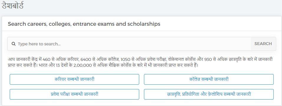Image Source- Biharcareerportal.com