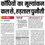 Bihar board news