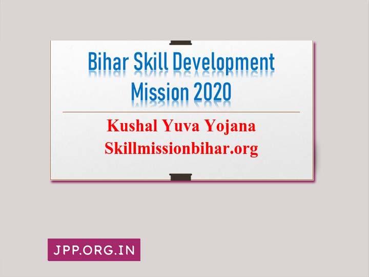 Bihar Skill Development Mission 2020