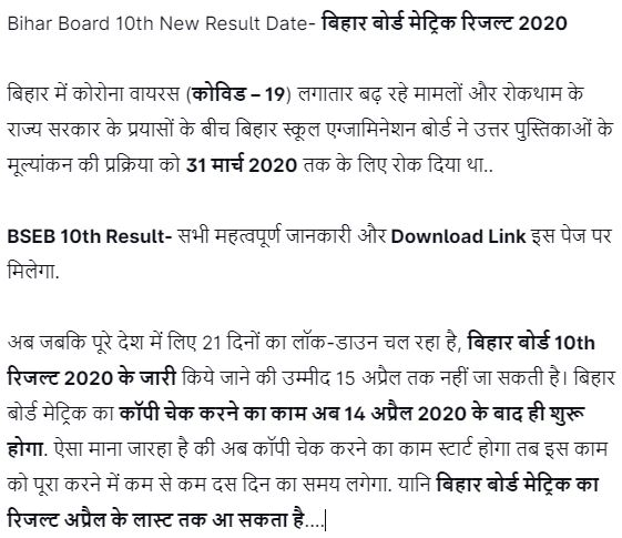 Bihar Board 10th Result 2020 Notice Sarkari Result