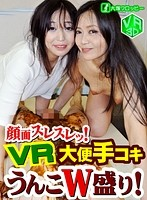AVOPVR-011 【VR】顔面スレスレッ!・VR大便手コキうんこW盛り!   (Warning! This vid has pooping contents, don't browse if you against it.)