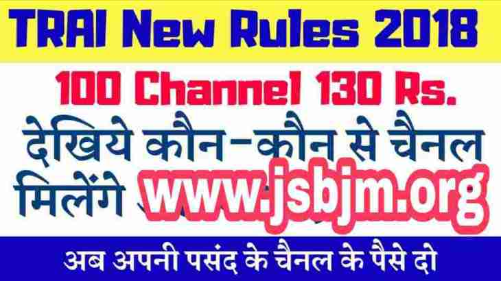 DTH New Rules By TRAI, TV Channels Rs 130 Tariff Plans For DTH and Cable Tv in Hindi