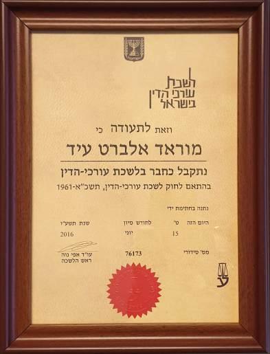 Адвокат трудовое право Израиль