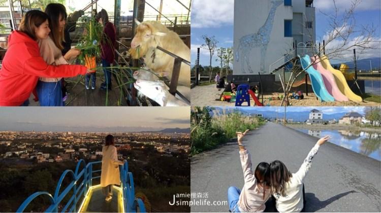 宜蘭二天一夜輕鬆玩!牧場、單車、咖啡廳,親子會館大人小孩開心放電趣