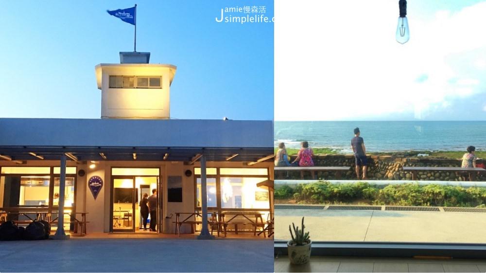 北海岸咖啡 看海 極北藍點咖啡廳 | 新北市北海岸