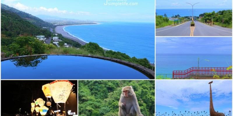 台東景點|旅遊四天三夜,自湛藍海洋開啟新舊篇章,品嘗在地台澢味