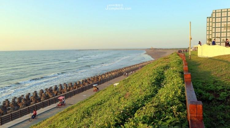 新竹北區|海天一線看海區,騎腳踏車跟上17公里海岸線,自在的夕陽光景
