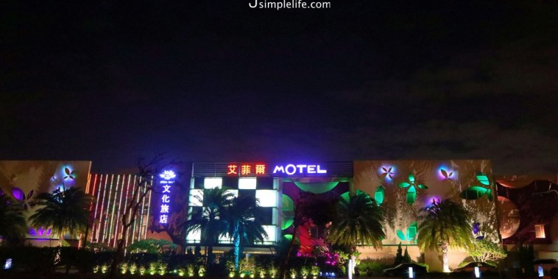 台中梧棲|艾菲爾文化旅店,自全台首座海港型三井OUTLET入住臨海城市