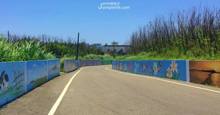 澎湖西嶼|許家彩繪壁畫,緩步享受小村落半刻寧靜美好