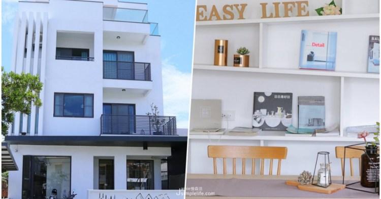 台東住宿 Easy Life 簡單生活。民宿,不用高規格,簡單享受細緻環境中的甜美