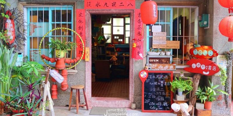 淡水重建街 淡水九崁28咖啡館,探索戀愛巷共同載錄的甜蜜時光