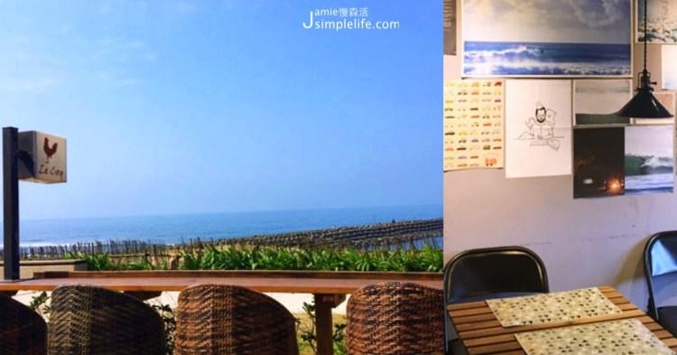 免開車!北海岸5個「海景咖啡廳」清閒看海吹海風場所