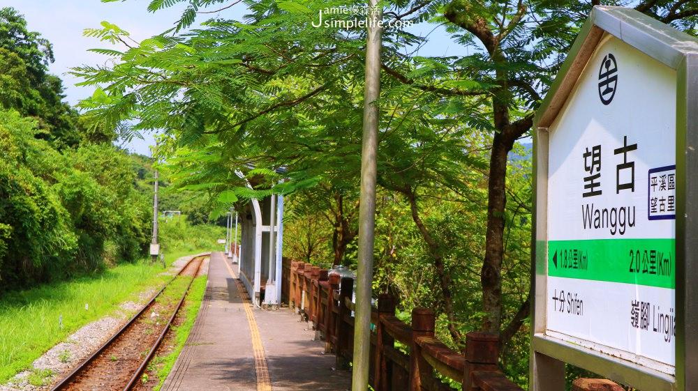 新北平溪線望古車站