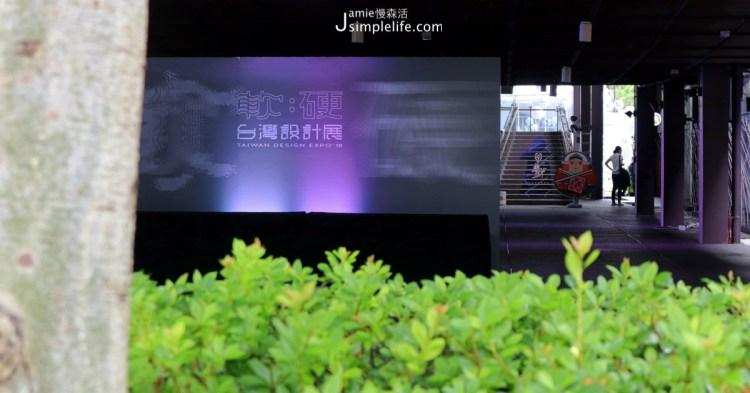 台中南區| 2018台灣設計展,隨職人腳步探訪未來「軟」、「硬」兼具的強悍實力