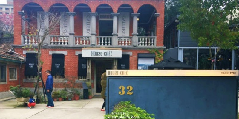 舊事餐飲新說:House+Cafe since 1910 桃園三合院開理想空間,以美食療癒心靈