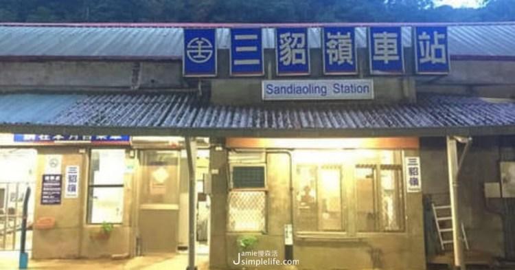 新北瑞芳|三貂嶺車站,台灣一個道路無法抵達的秘境