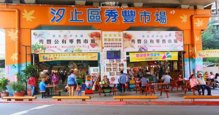 新北景點|市集微旅行,走向現代化傳統市場大啖美食
