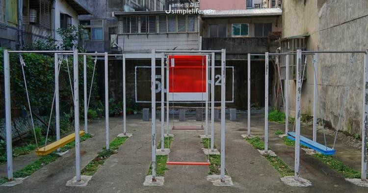 台北大安|ParkUp,城市藝術巷弄間的創意光廊