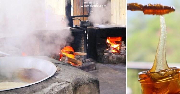 石碇山林裡嚐「竹柏苑」古法柴燒技藝麥芽膏、烤鴨好滋味,DIY樂趣