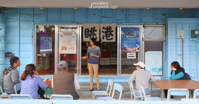 眺港二手書店座落在東海岸小鎮上,遠望就有漁港海岸美景,是少見擁有兩層日式木造建築,為第一代主人菅官勝太郎自辭官後所蓋的官邸,然而那時大戰並未結束,他在戰爭結束前就離世了,親人也因為戰敗從新港遭遣返回日本。
