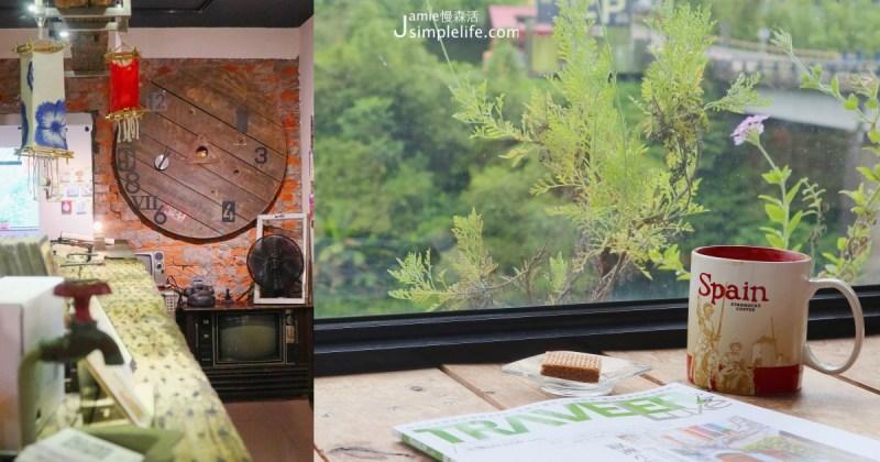 慢旅行私會館 景觀咖啡館 | 新北菁桐。走進屋內,沒有濃烈的咖啡香,取而代之的是它那獨具懷舊風的陳設,進來後就讓人想慢下腳步,好好的欣賞。
