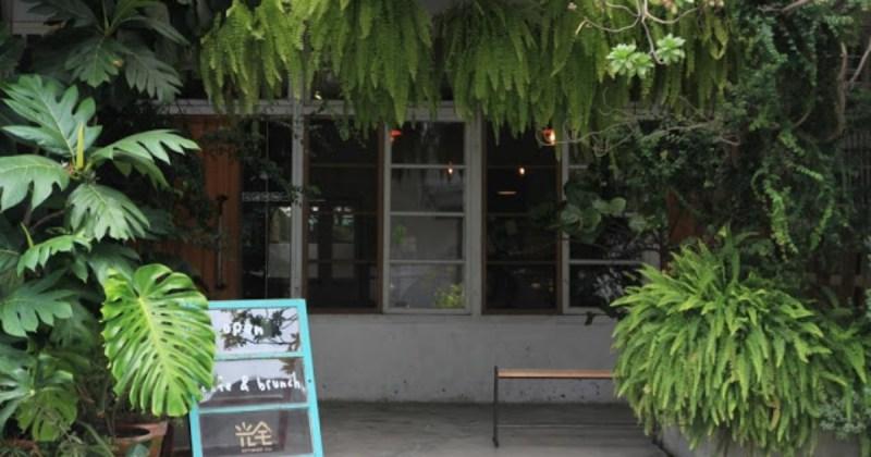 坐落於宜蘭,宜中路上的光宅238咖啡,以多樣且充滿綠意盎然的植栽妝點著門面,植物們將光宅的一樓立面,構築成寧靜道路旁的一隅窗景,躲在後面的情景,將會是如何,讓人感到相當好奇。